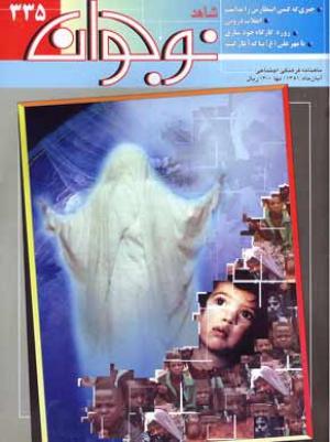 ماهنامه شاهد نوجوان شماره 335