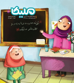 مجله ملیکا شماره 147
