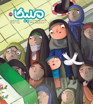 مجله ملیکا شماره 146