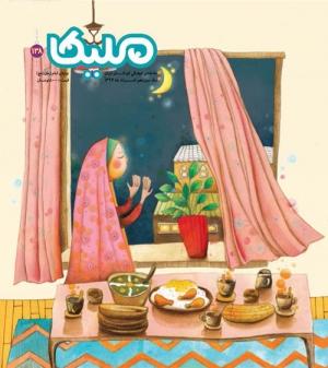 مجله ملیکا شماره 138