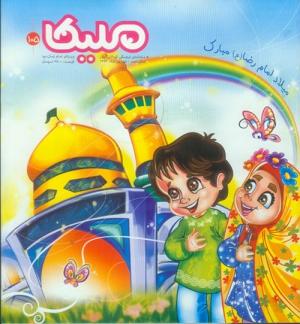 مجله ملیکا شماره 105
