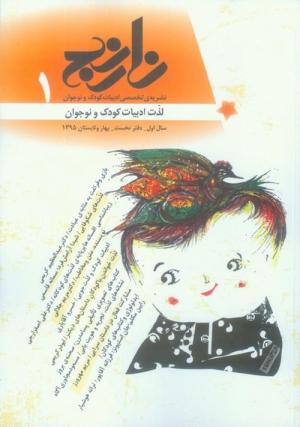 نشریه نارنج شماره 1