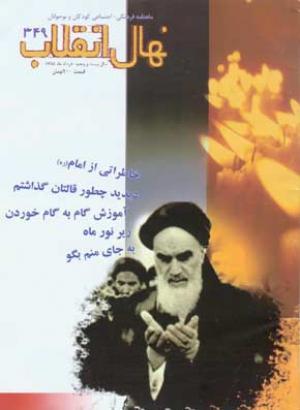 ماهنامه نهال انقلاب شماره 349