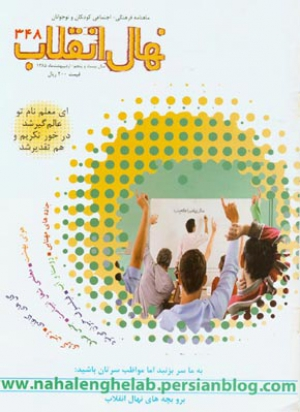 ماهنامه نهال انقلاب شماره 348