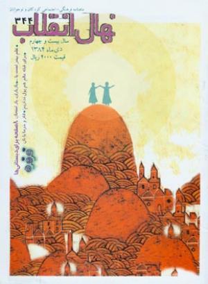 ماهنامه نهال انقلاب شماره 344