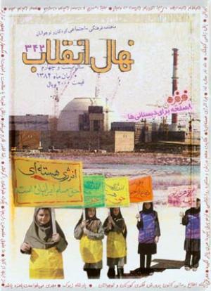 ماهنامه نهال انقلاب شماره 342