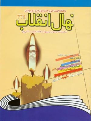 ماهنامه نهال انقلاب شماره 325