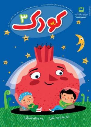 ماهنامه رشد کودک شماره 3 آذر 97