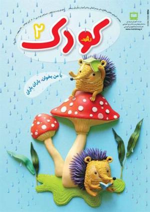 ماهنامه رشد کودک شماره 2 آبان 97
