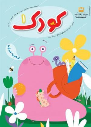 ماهنامه رشد کودک شماره 1 مهر 97