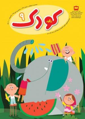 ماهنامه رشد کودک شماره 9 خرداد 97