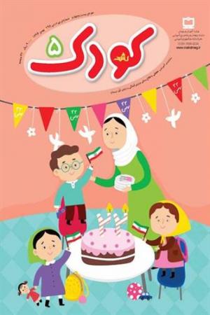 ماهنامه رشد کودک شماره 5 بهمن 96