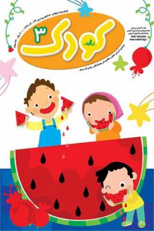 ماهنامه رشد کودک شماره 3 آذر 96