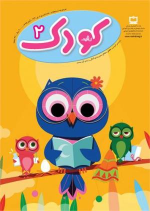 ماهنامه رشد کودک شماره 2 آبان 96