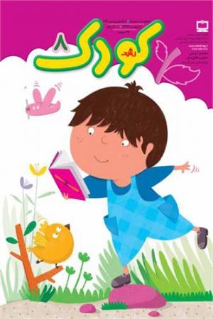 ماهنامه رشد کودک شماره 8 اردیبهشت 96