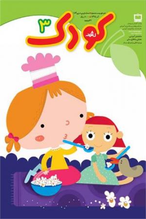 ماهنامه رشد کودک