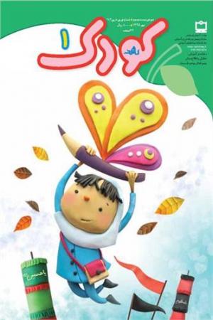 ماهنامه رشد کودک شماره 1 مهر 95
