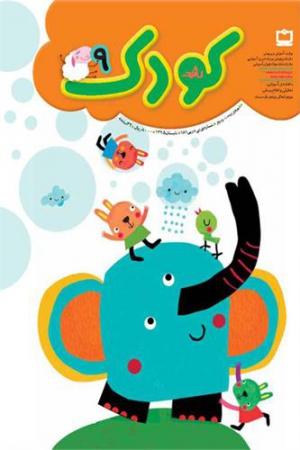 ماهنامه رشد کودک شماره 9 خرداد 95