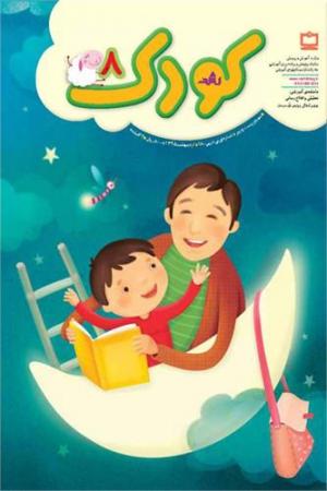 ماهنامه رشد کودک شماره 8 اردیبهشت 95