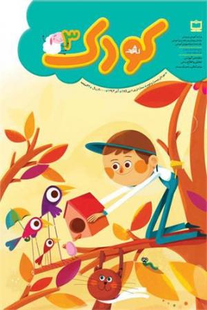 ماهنامه رشد کودک شماره 3 آذر 94