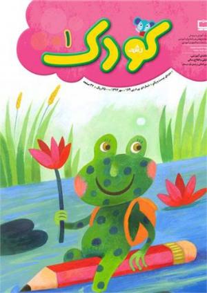 ماهنامه رشد کودک شماره 1 مهر 93