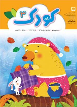 ماهنامه رشد کودک شماره 3 آذر 92