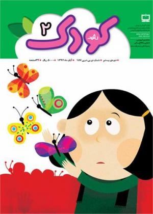ماهنامه رشد کودک شماره 2 آبان 92