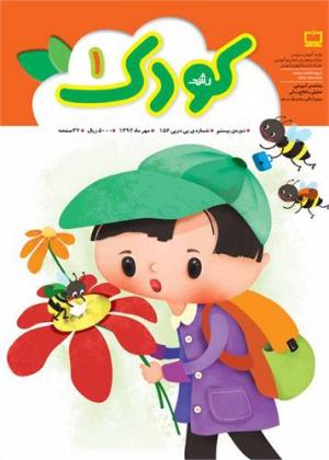 ماهنامه رشد کودک شماره 1 مهر 92