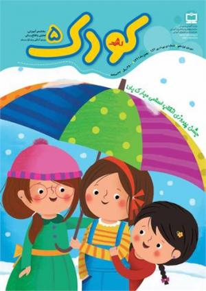 ماهنامه رشد کودک شماره 5 بهمن 91