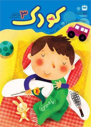 ماهنامه رشد کودک شماره 3 آذر 91