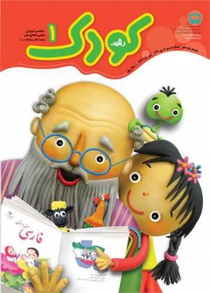 ماهنامه رشد کودک شماره 1 مهر 91