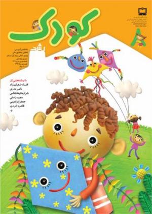 ماهنامه رشد کودک شماره 8 اردیبهشت 91