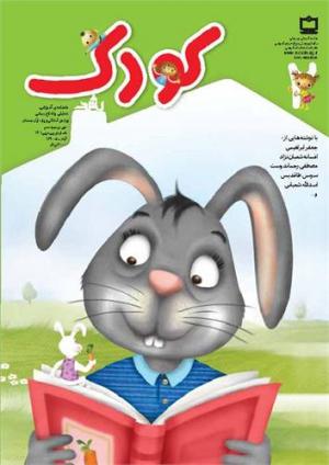 ماهنامه رشد کودک شماره 2 آبان 90