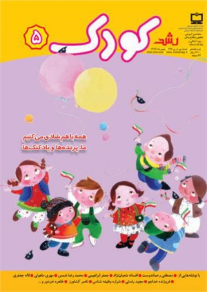 ماهنامه رشد کودک شماره 5 بهمن 89