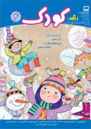 ماهنامه رشد کودک شماره 4 دی 89
