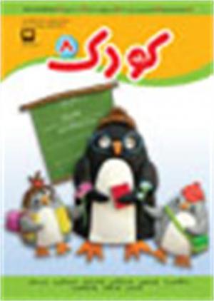 ماهنامه رشد کودک شماره 8 اردیبهشت 89