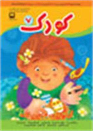 ماهنامه رشد کودک شماره 7فروردین 89