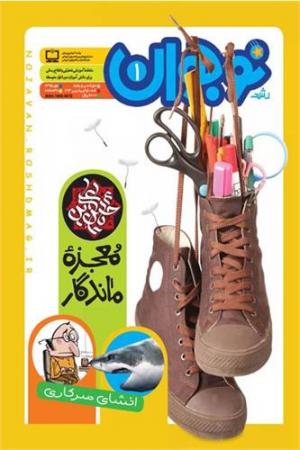 فصلنامه رشد مرزداران نوجوان شماره 1 مهر 95