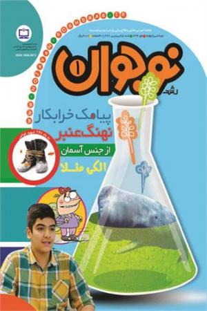 فصلنامه رشد مرزداران نوجوان شماره 1 مهر 94