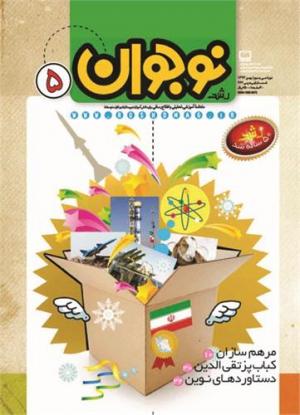 فصلنامه رشد مرزداران نوجوان شماره 5 بهمن 93