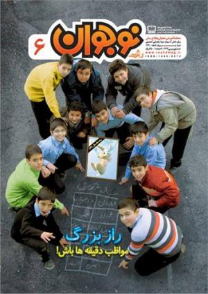 فصلنامه رشد مرزداران نوجوان شماره 6 اسفند 90