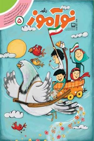 ماهنامه رشد نوآموز شماره 5 بهمن 96