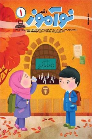 ماهنامه رشد نوآموز شماره 1 مهر 95