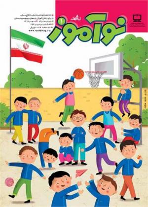 ماهنامه رشد نوآموز شماره 1 مهر 92