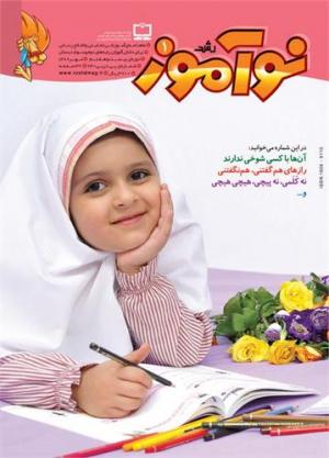 ماهنامه رشد نوآموز شماره 1 مهر 89