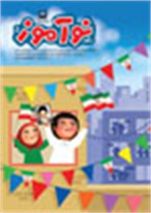 ماهنامه رشد نوآموز شماره 5 بهمن 88