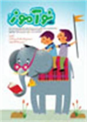 ماهنامه رشد نوآموز شماره 2 آبان 88