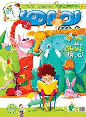 همشهری بچه ها شماره 140