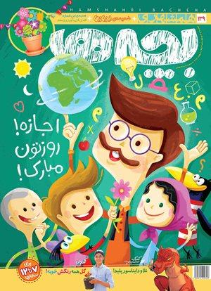 همشهری بچه ها شماره 139