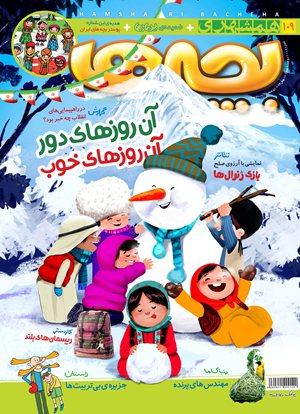همشهری بچه ها شماره 109